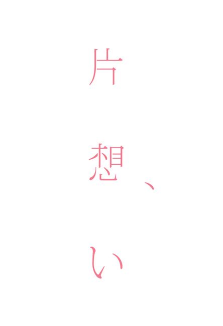 prinz_140210_kataomoi_01