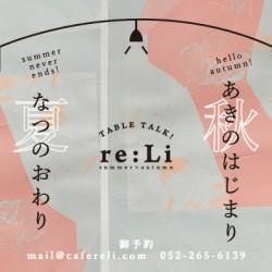 reliHP_12